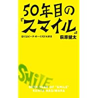50年目の『スマイル』――ぼくはビーチ・ボーイズが大好き (ele-king books)