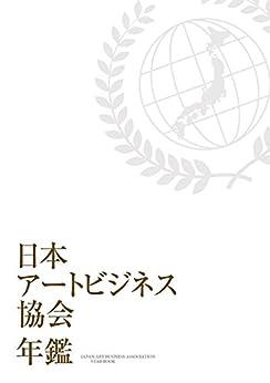 [市村よしなり]の日本アートビジネス協会年鑑