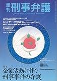 季刊刑事弁護 (No.16(Winter 1998))