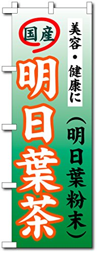 のぼり旗 国産明日葉茶 明日葉粉末 美容・健康に(ショート60x150cm(右チチ))