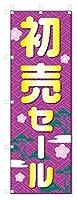 のぼり旗 初売セール (W600×H1800)