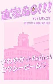 直家GO!!! 2021.05.29 さわやか☆Reflesh セクシービーム♡
