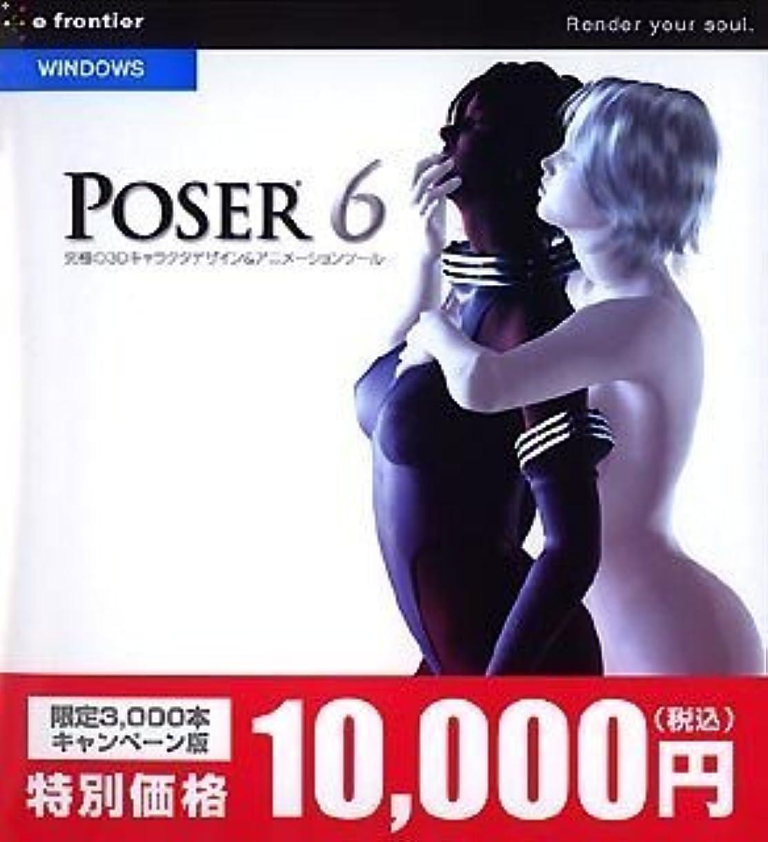不変ウィザードせせらぎPoser 6 限定キャンペーン版 Win