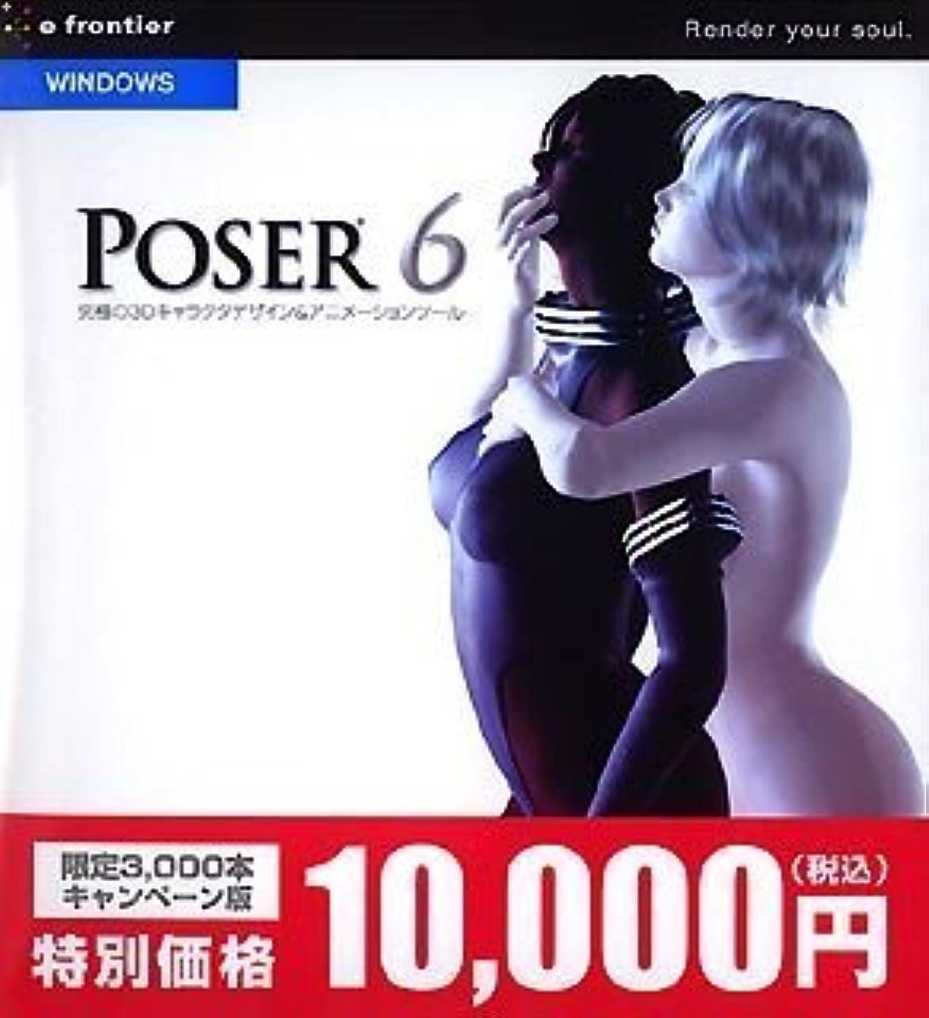 永遠にオーロック歩くPoser 6 限定キャンペーン版 Win