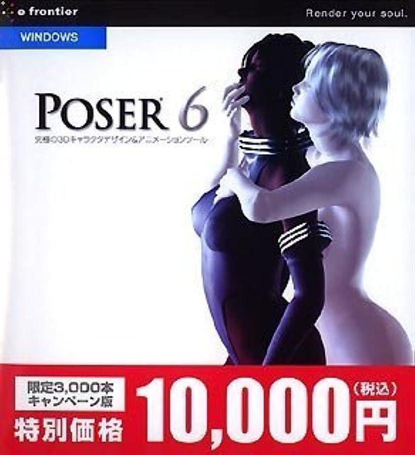 手怒っている色Poser 6 限定キャンペーン版 Win