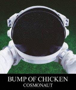"""BUMP OF CHICKEN【透明飛行船】歌詞を解説!""""平気なふり""""ばかりして疲れた時におすすめ♪の画像"""