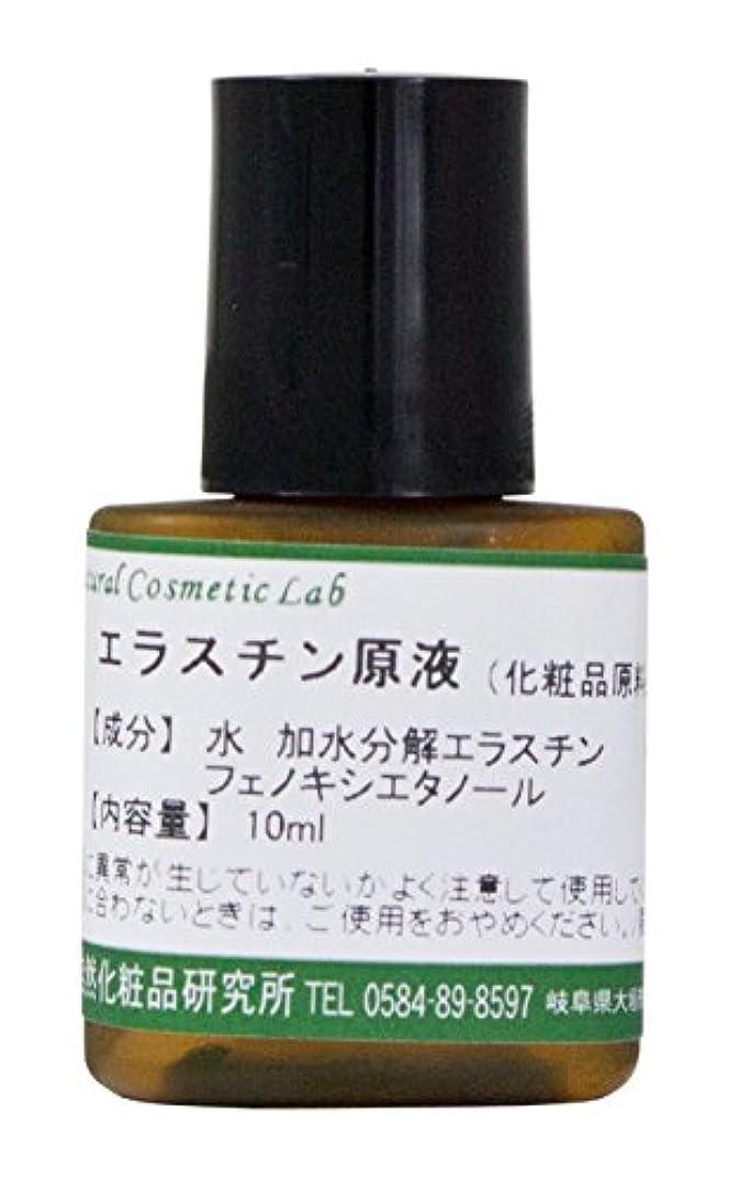 腫瘍姉妹生物学エラスチン原液 美容液 化粧品原料 10ml