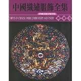 中国織繍服飾全集2刺繍巻(中国語) (中国美術分類全集)