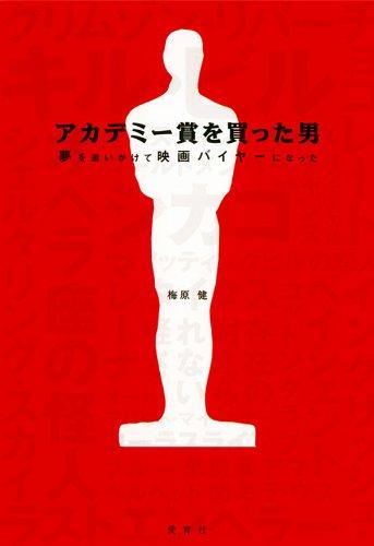 アカデミー賞を買った男 夢を追いかけて映画バイヤーになった