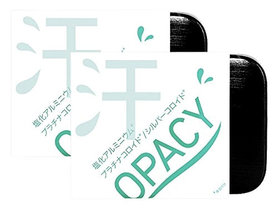 ディスカウントファンタジー系統的ドクターズファーマシー オパシー石鹸(男女の汗?体臭カバー) 100g 2個