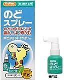 【第3類医薬品】ハピコム のどスプレー ポピショット ミント味  30ml