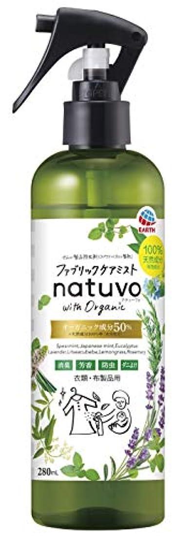 エクステントパブ運賃ナチューヴォ (natuvo) 衣類防虫ケア ファブリックケアミスト [280mL]