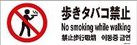 標識スクエア 「 歩きタバコ禁止 」 ヨコ ・中【 プレート 看板 】 280x94㎜ CTK4010 2枚組