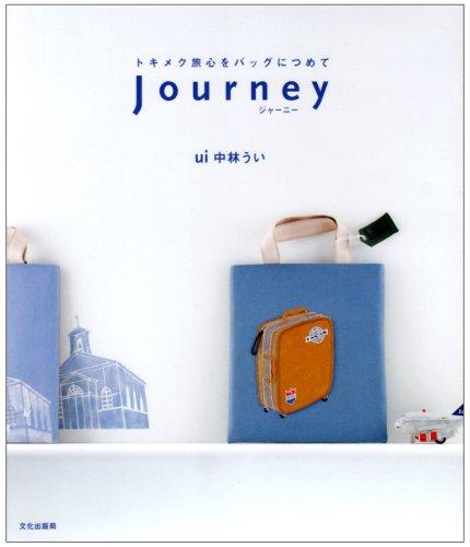 Journey—トキメク旅心をバッグにつめて