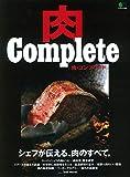 肉 COMPLETE (エイムック 4289)