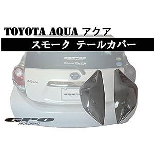 GPO (ガレージプラスワン) 【AQUA アクア NHP10】テールランプ スモークレンズカバー -