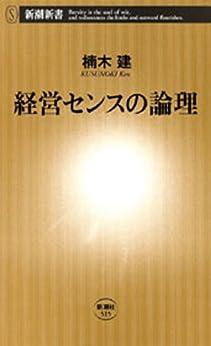 [楠木 建]の経営センスの論理(新潮新書)