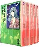 あすなろ坂 (文庫版) 全5巻 完結セット【コミックセット】