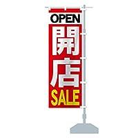 開店SALE のぼり旗 サイズ選べます(ジャンボ90x270cm 右チチ)