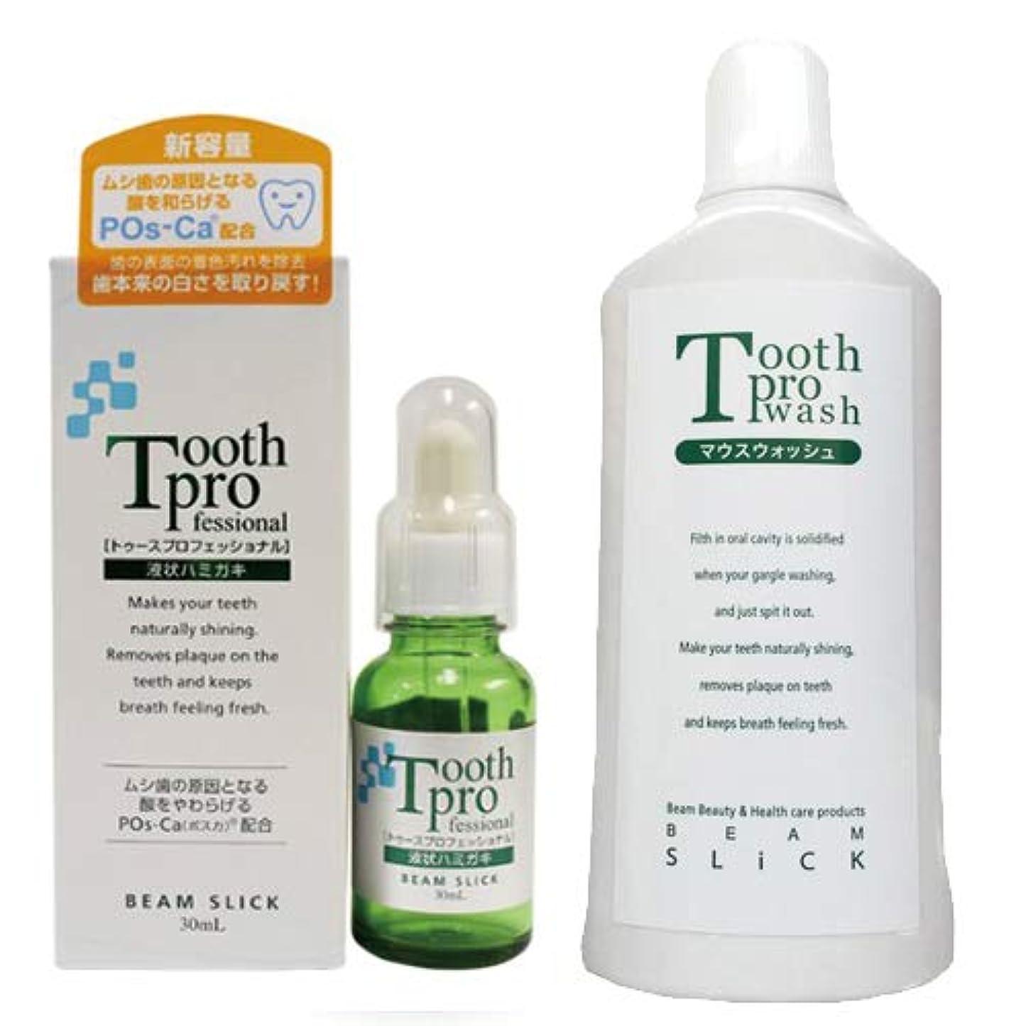 伝えるペデスタル朝トゥースプロウォッシュ(Tooth Pro wash)500mL + トゥースプロフェッショナル(tooth professional) 30mL セット