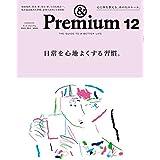 &Premium(アンド プレミアム) 2020年 12 月号 [日常を心地よくする習慣。]