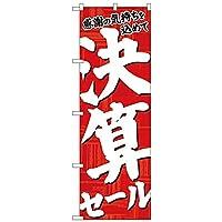 Nのぼり 26650 決算セール 赤地白字 【人気 おすすめ 通販パーク】