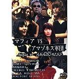 マフィア VS アマゾネス軍団[DVD]