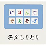 NHKにほんごであそぼ 名文しりとり編