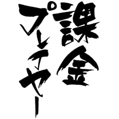 隼風Tシャツ 課金プレイヤー(130サイズTシャツ黒x文字白)