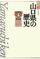 山口県の歴史 (県史)