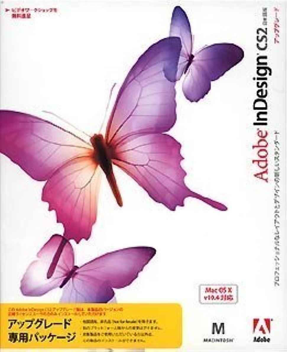 レンチ音声移動Adobe InDesign CS2.0 日本語版 Macintosh版 アップグレード版 (旧製品)