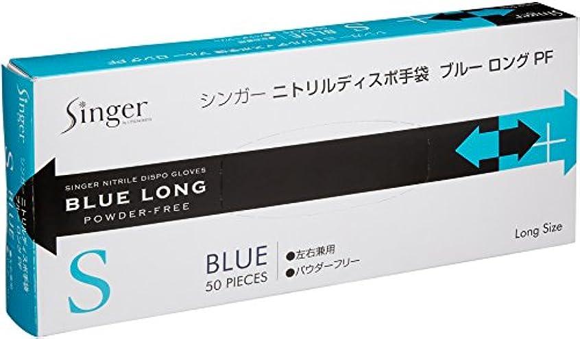 クラッチアレルギー性たくさんシンガーニトリルディスポ手袋 ブルーロング パウダーフリー(50枚) S