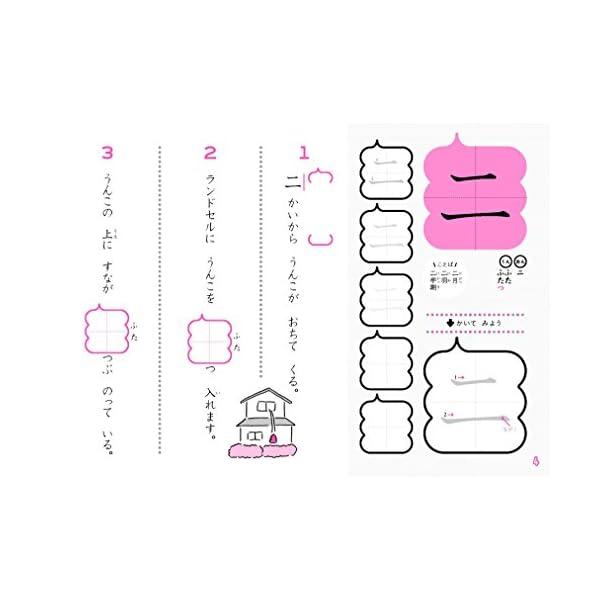 日本一楽しい漢字ドリル うんこかん字ドリル 小...の紹介画像6