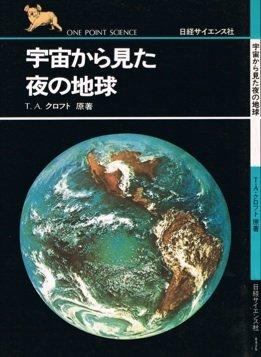 運上所から今日の税関へ―日本と欧米の通関制度 (1979年)