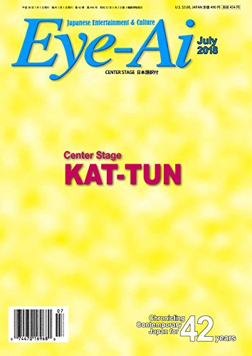 Eye-Ai [Japan] July 2018 (単号)...
