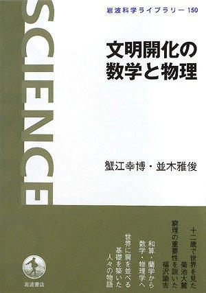 文明開化の数学と物理 (岩波科学ライブラリー)