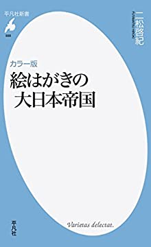 カラー版 絵はがきの大日本帝国 (平凡社新書 888)