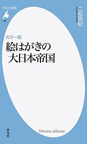 カラー版 絵はがきの大日本帝国 (平凡社新書)