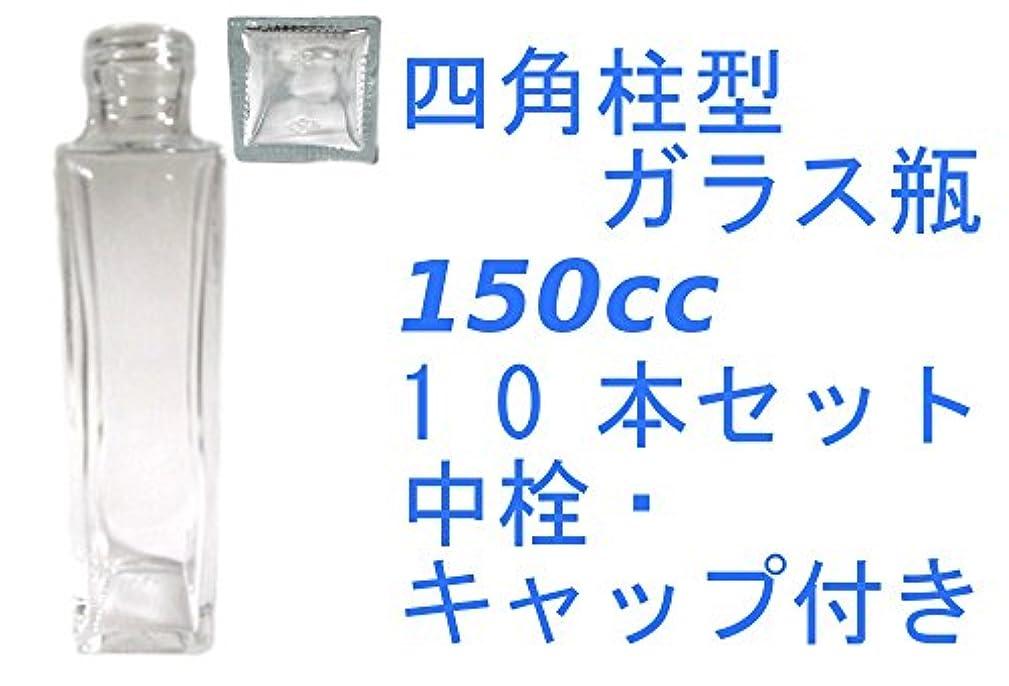 用心ペネロペ祈り(ジャストユーズ)JustU's 日本製 アルミキャップ・中栓付き四角柱型ガラス瓶 10本セット 150cc 150ml ポリ中栓付き アロマディフューザー マッサージオイル ハーバリウム 瓶 調味料 オイル タレ ドレッシング瓶 B10-SSE150A-A