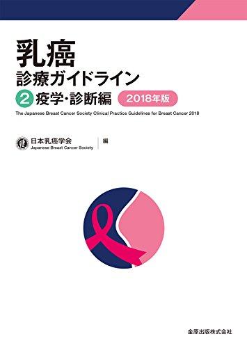 乳癌診療ガイドライン 2疫学・診断編 2018年版