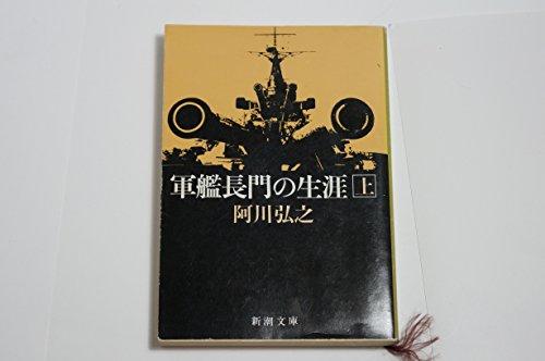 軍艦長門の生涯 (上巻) (新潮文庫)の詳細を見る