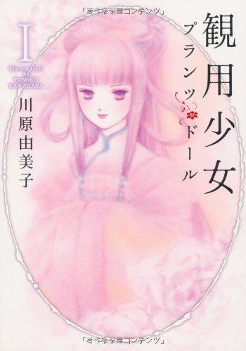 観用少女 1 (眠れぬ夜の奇妙な話コミックス)の詳細を見る