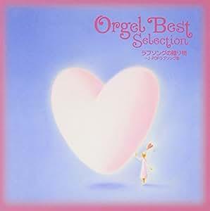 オルゴール ベストセレクション ラブソングの贈り物 J-POPラブソング集