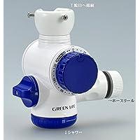 グリーンライフ シャワー付散水タイマー SJC-04T