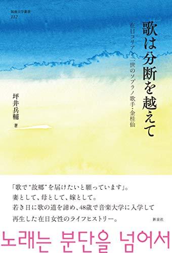 歌は分断を越えて―在日コリアン二世のソプラノ歌手・金桂仙 (阪南大学叢書)