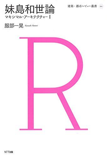 妹島和世論:マキシマル・アーキテクチャーI (建築・都市レビュー叢書)
