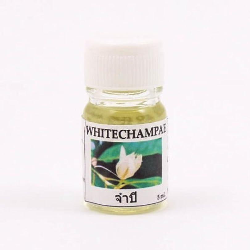 沈黙鳩ハプニング6X White Champa Fragrance Essential Oil 5ML. (cc) Diffuser Burner Therapy