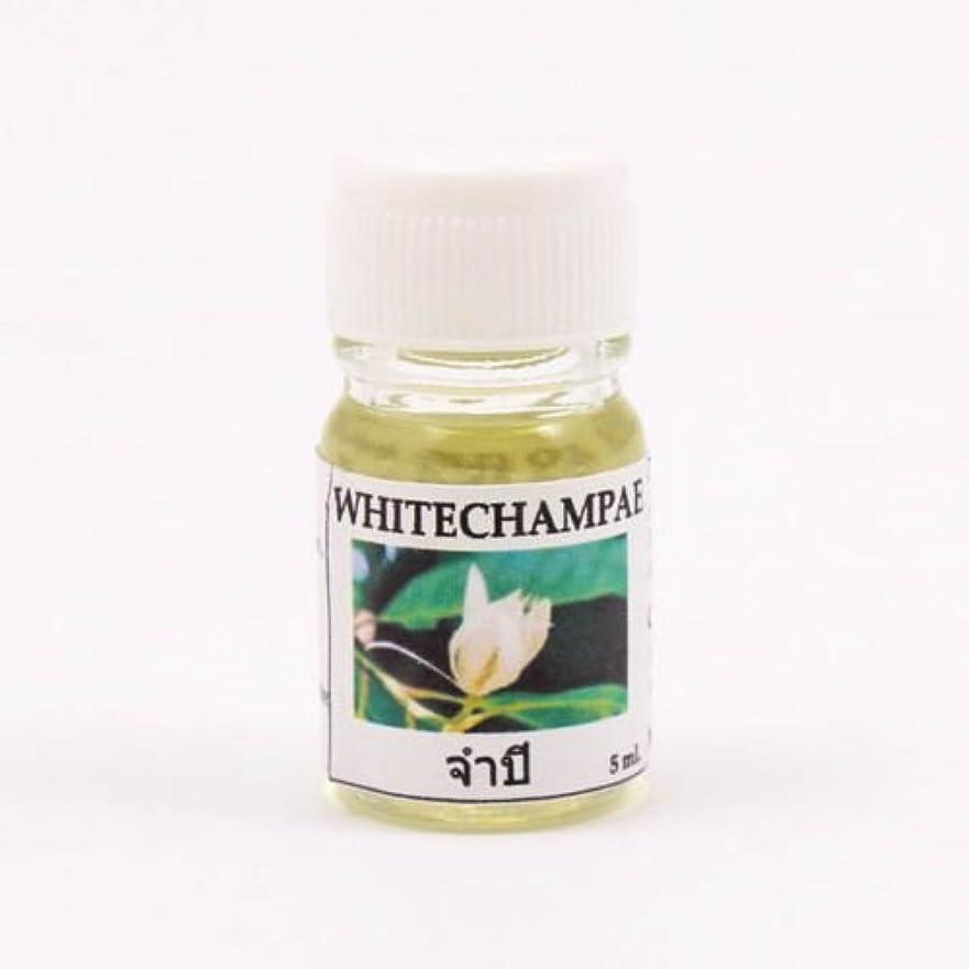 心のこもった簿記係カップル6X White Champa Fragrance Essential Oil 5ML. (cc) Diffuser Burner Therapy