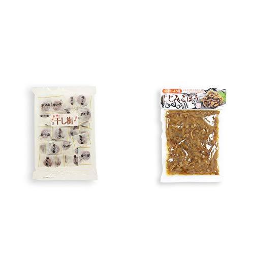 [2点セット] 種なし干し梅(160g)[個包装]・しじみごぼう(300g)