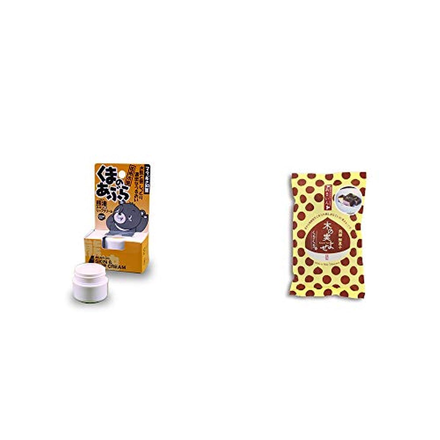 嫌なタオルコットン[2点セット] 信州木曽 くまのあぶら 熊油スキン&リップクリーム(9g)?木の実よせ くりくり味(5個入)